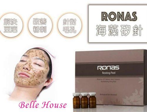 RONAS海藻矽針煥膚療程 (單次收費)