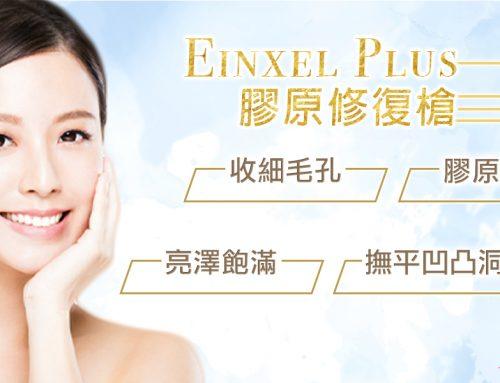 Einxel Plus膠原修復槍 (單次收費)