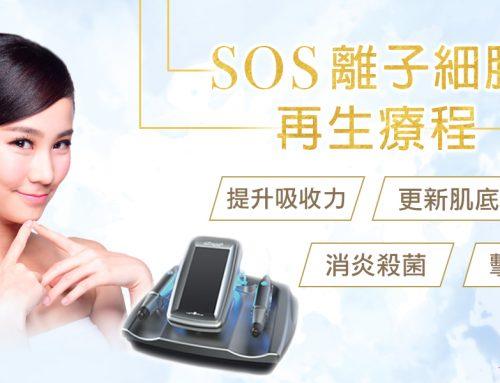 SOS離子細胞再生療程(單次收費)