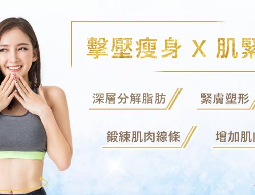 「擊壓瘦身」 X 「肌緊30 」升級2合1療程 (單次收費)